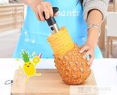 網紅家用挖水果分割器多功能不銹鋼削菠蘿神器切菠蘿皮機去皮刀  母親節特惠