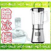 《現貨立即購+贈冰模》Electrolux EBR7804S / EBR7804 伊萊克斯 設計家系列 冰沙機 果汁機