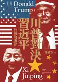 川普對決習近平:台灣的機會