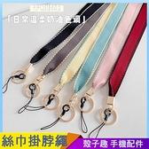 奶油色系掛繩 寬款 舒適款 絲巾長繩 手機背繩 相機掛繩 識別證 工作證 絨布 布料 通用掛脖繩