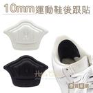 糊塗鞋匠 優質鞋材 F42 10mm運動鞋後跟貼 1雙 防磨腳 防掉跟 後跟墊 後跟保護貼