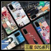 【萌萌噠】三星 Galaxy S20 S20+ S20 Ultra 日韓 小清新少女款 插畫系列彩繪 全包軟殼 手機殼 手機套