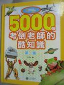 【書寶二手書T1/科學_WGN】5000 個考倒老師的酷知識 第一集_尹波