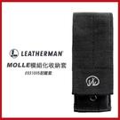 Leatherman模組化尼龍套 #931005 工具鉗收納套 【AH19015】i-style居家生活