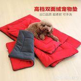 狗狗墊子貓窩墊冬季保暖寵物墊中小型犬狗窩貓窩泰迪金毛睡覺的墊  居家物語