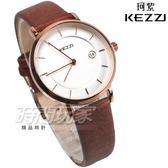 KEZZI珂紫 簡約流行錶 造型日期視窗 防水手錶 學生錶 女錶 中性錶 皮革錶帶 咖啡色 KE1765玫咖小