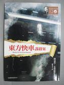 【書寶二手書T1/一般小說_OTQ】東方快車謀殺案_阿嘉莎.克莉絲蒂