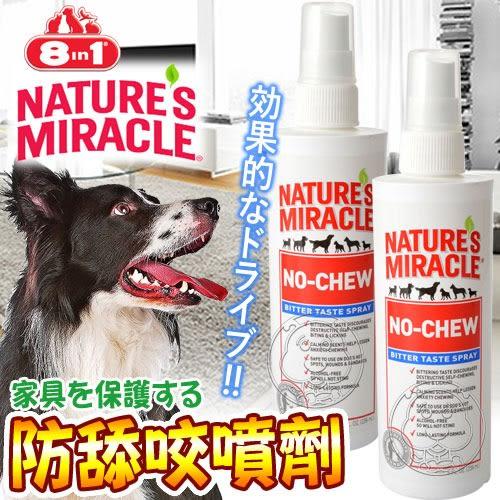【zoo寵物商城】 美國8in1《自然奇蹟》犬用-寵物防舔咬噴劑-8oz