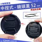 【小咖龍】 52mm 鏡頭蓋 相機 攝影機 快扣式鏡頭蓋 附防丟繩 中捏式 52 mm 單眼 微單 鏡頭保護蓋