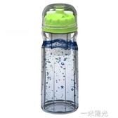 凈水壺運動水杯網紅杯子男女便攜家用直飲騎行旅游裝備凈水器 一米阳光