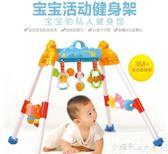 嬰兒健身架AUBY新生兒運動玩具奧貝音樂寶寶健身器益智早教 小確幸生活館