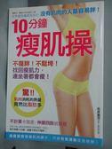 【書寶二手書T1/美容_JIM】10分鐘瘦肌操-沒肌肉的人肚子最容易胖不復胖_石井直方