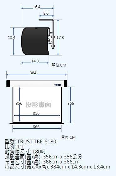 """TBE-S180 電動軸心 投影布幕 1:1 180"""""""