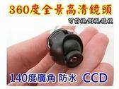 360度全景鏡頭 孔徑18.5mm 可長時間運作 行車記錄器鏡頭 倒車鏡頭