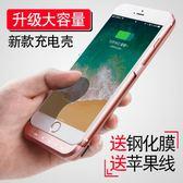 蘋果6充電寶背夾iPhone6Plus電池7一體式6s超薄8手機殼行動電源通  可然精品鞋櫃