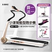 【買一送一】小漾智能型跑步機/小台跑步機_金色小漾SHOW YOUNG_金色