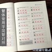 寫字帖 800字繁體字練字帖常用字簡繁對照硬筆書法臨摹鋼筆字帖書法 快速出貨