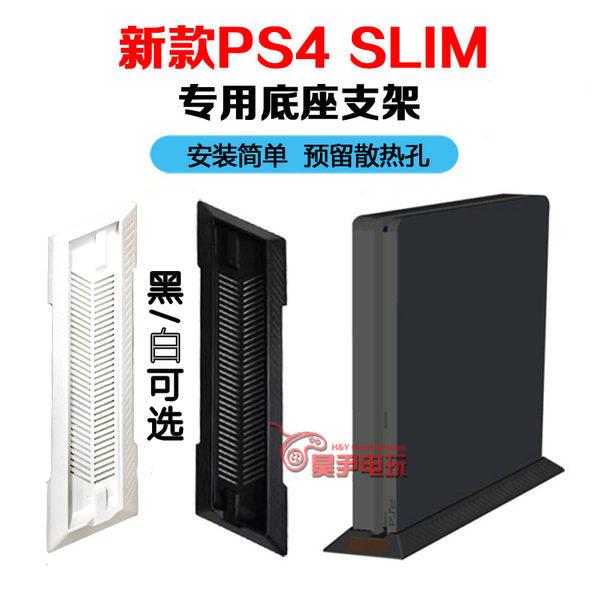 PS4 SLIM主機支架  散熱 PS4薄機新款底座支架 PS4 SLIM直立支架