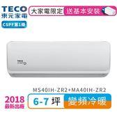 【TECO東元】6-7坪一對一雅適變頻冷暖冷氣(MS40IH-ZR2+MA40IH-ZR2)