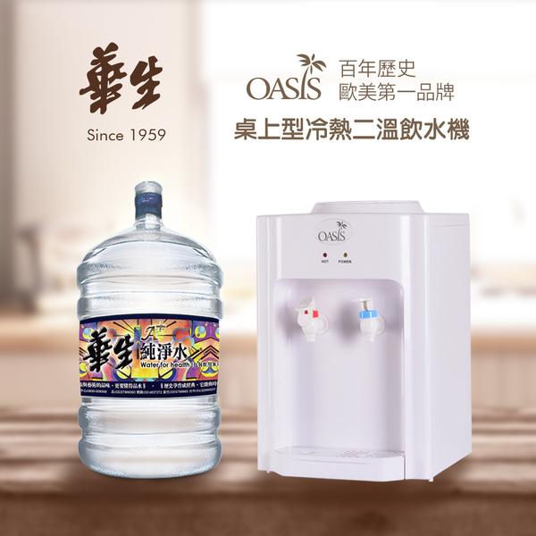 華生 A+純淨水12.25L x 30瓶 +OASIS桌上型二溫飲水機 台中 新竹