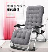 折疊椅子躺椅午休辦公室靠背椅午睡靠椅沙灘懶人逍遙休閒成人家用YS-交換禮物