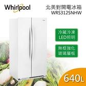 【獨家贈 除濕機+基本安裝+舊機回收】Whirlpool 惠而浦 640公升 北美對開電冰箱 WRS312SNHW 公司貨