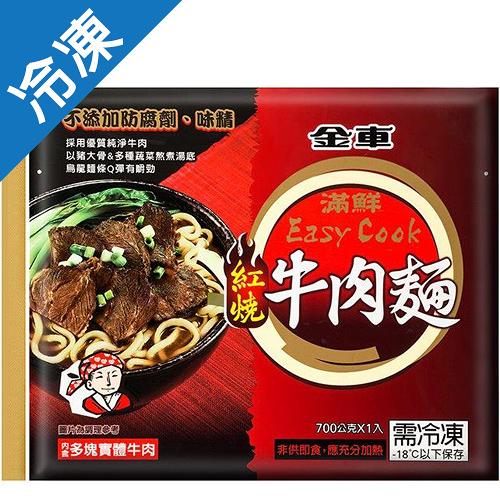 金車滿鮮EASY COOK紅燒牛肉麵700【愛買冷凍】