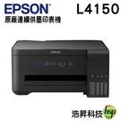 【限時促銷】EPSON L4150 Wi...