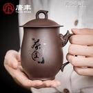 唐豐紫砂杯男士泡茶杯辦公室家用陶瓷喝茶杯...