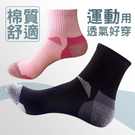 台灣現貨 運動襪 棉襪 中筒襪 吸汗 襪子 長襪 長筒襪 男女通用 透氣