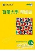 首爾大學韓國語1A(雙光碟1MP3 1互動光碟)
