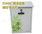 E5606 信箱 印花烤漆信箱 綠花 上掀式信箱 信件箱 意見箱信件郵件 附二支鑰匙螺絲 40*25*10cm