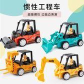玩具車車 慣性工程迷你車寶寶小車男孩模型套裝兒童耐摔玩具 LC2581 【歐爸生活館】