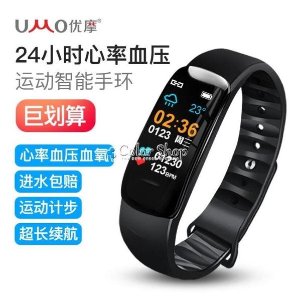 C2多功能大彩屏防水電子智慧手環男女監測血壓心率運動手表計步器 快速出貨618大促