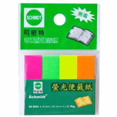 [奇奇文具]     司密特AS-5662可再貼螢光便籤紙 4色x50張
