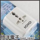 IOIO 旅行萬用轉接頭/ 出國必備 (AC428)