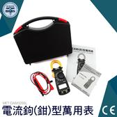 萬用表鉤錶式萬用電表電流鉗形非接觸式火線帶電辨識交直流電壓電阻 測量