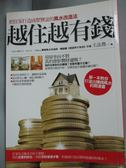 【書寶二手書T7/命理_HKM】越住越有錢-把住家打造成聚寶盆的風水改造法_王品豊