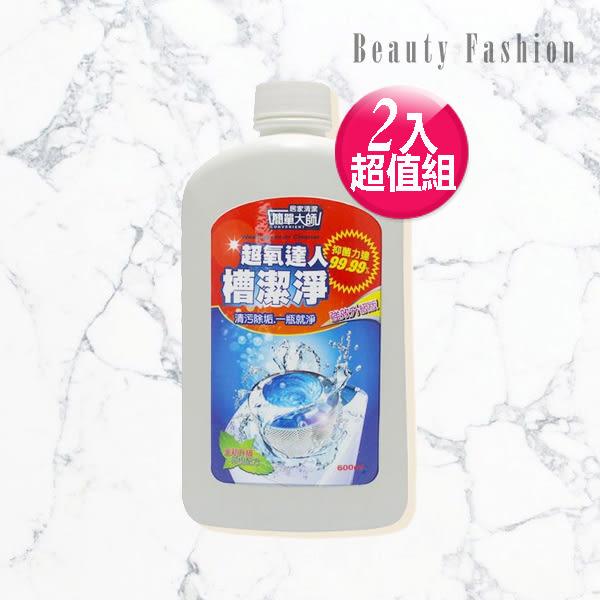 【2入】簡單大師 超氧達人槽潔淨 (600ml/瓶)