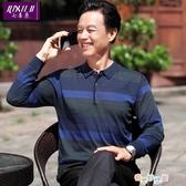 【免運快出】 中年男士長袖t恤40-50歲爸爸裝翻領薄款條紋針織衫男上衣 奇思妙想屋