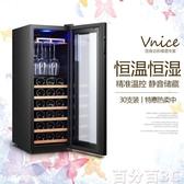 紅酒櫃 VNICE30支裝紅酒柜恒溫酒柜恒濕家用小型電子冷藏迷你保濕雪茄柜 WJ百分百