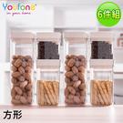 【YOUFONE】方形儲物/保鮮收納罐6...