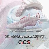 Nike 慢跑鞋 Wmns Air Vapormax 2020 FK 粉 灰 女鞋 大氣墊 再生材質材質 環保理念 【ACS】 CT1933-500