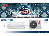 ↙0利率↙ MAXE萬士益 13-14坪 R410a 4級變頻冷專一對一分離式冷氣 MAS-80MV5/RA-80MV5【南霸天電器百貨】