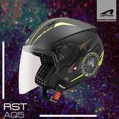 ASTONE安全帽,RST205,AQ5/消光黑黃