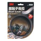 3M超黏子母扣 (黑色香菇頭) SJ.3550