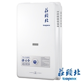 送標準安裝 莊頭北 12L大廈用屋外型電池熱水器 TH-3126RF 天然瓦斯