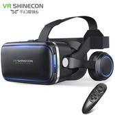 vr眼鏡手機專用虛擬現實頭戴式頭盔3d游戲 MKS薇薇