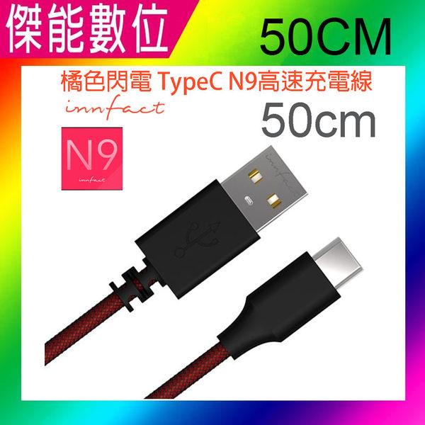 橘色閃電 innfact TypeC N9 極速 高速充電線 【50cm】手機充電 快充線