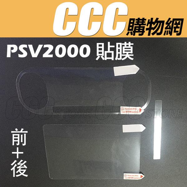PSV2000保護貼 前屏+背後 高清 螢幕貼 貼膜 保護貼 高透 屏幕貼